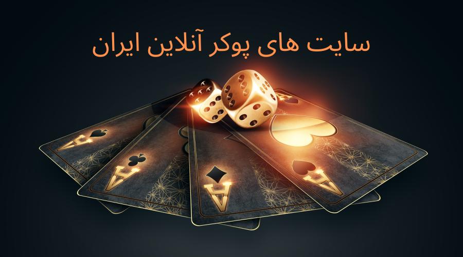 سایت های پوکر آنلاین ایران